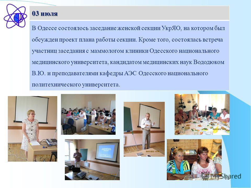 12 03 июля В Одессе состоялось заседание женской секции УкрЯО, на котором был обсужден проект плана работы секции. Кроме того, состоялась встреча участниц заседания с маммологом клиники Одесского национального медицинского университета, кандидатом ме