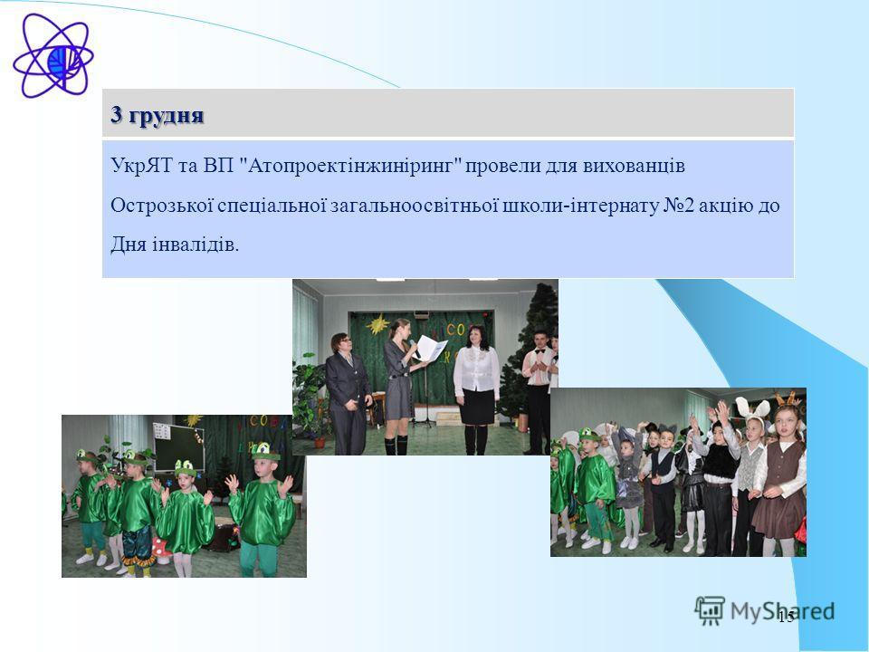 15 3 грудня УкрЯТ та ВП Атопроектінжиніринг провели для вихованців Острозької спеціальної загальноосвітньої школи-інтернату 2 акцію до Дня інвалідів.