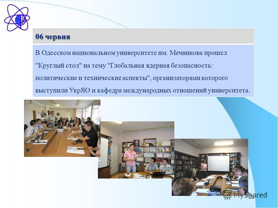 22 06 червня В Одесском национальном университете им. Мечникова прошел