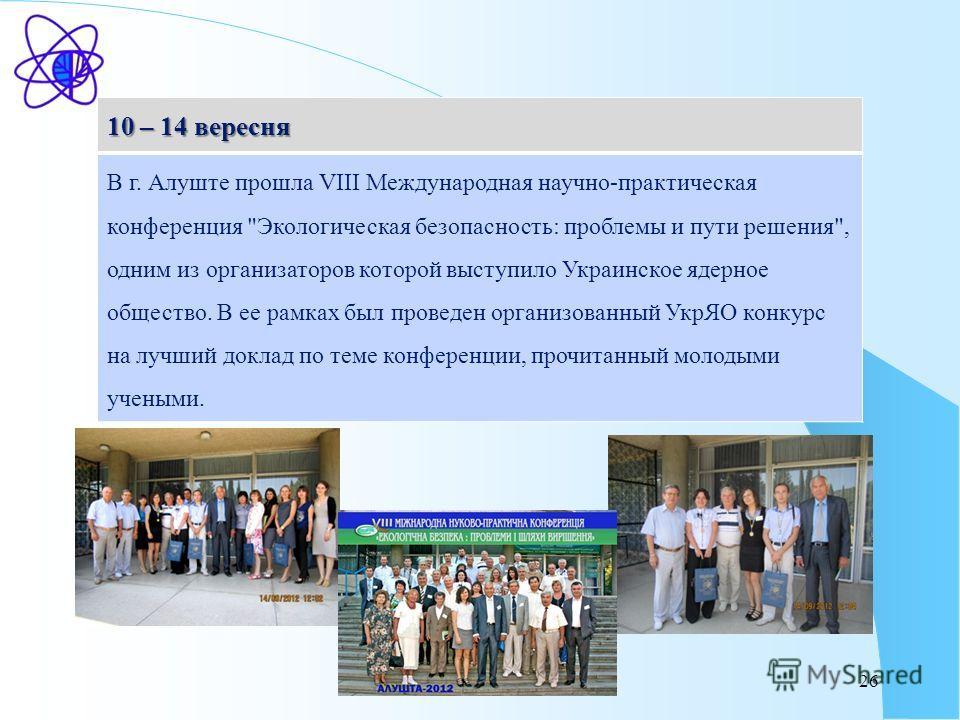 26 10 – 14 вересня В г. Алуште прошла VIII Международная научно-практическая конференция