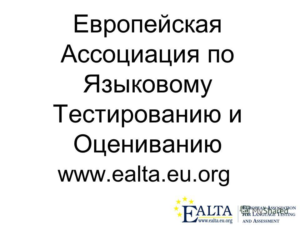 1 Европейская Ассоциация по Языковому Тестированию и Оцениванию www.ealta.eu.org