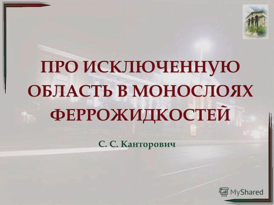 ПРО ИСКЛЮЧЕННУЮ ОБЛАСТЬ В МОНОСЛОЯХ ФЕРРОЖИДКОСТЕЙ С. С. Канторович