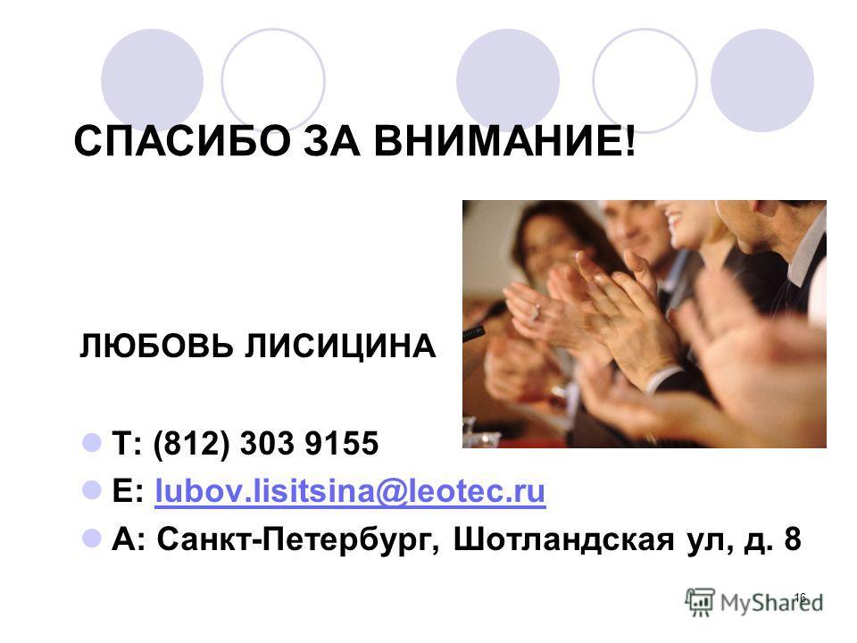 16 СПАСИБО ЗА ВНИМАНИЕ! ЛЮБОВЬ ЛИСИЦИНА Т: (812) 303 9155 Е: lubov.lisitsina@leotec.rulubov.lisitsina@leotec.ru А: Санкт-Петербург, Шотландская ул, д. 8