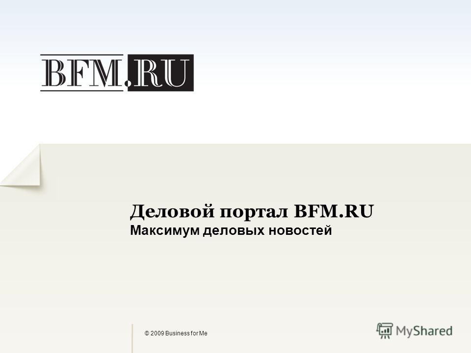 Деловой портал BFM.RU Максимум деловых новостей © 2009 Business for Me