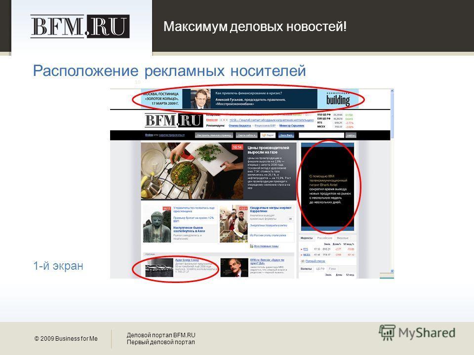 Максимум деловых новостей! 10 © 2009 Business for Me Деловой портал BFM.RU Первый деловой портал Расположение рекламных носителей 1-й экран