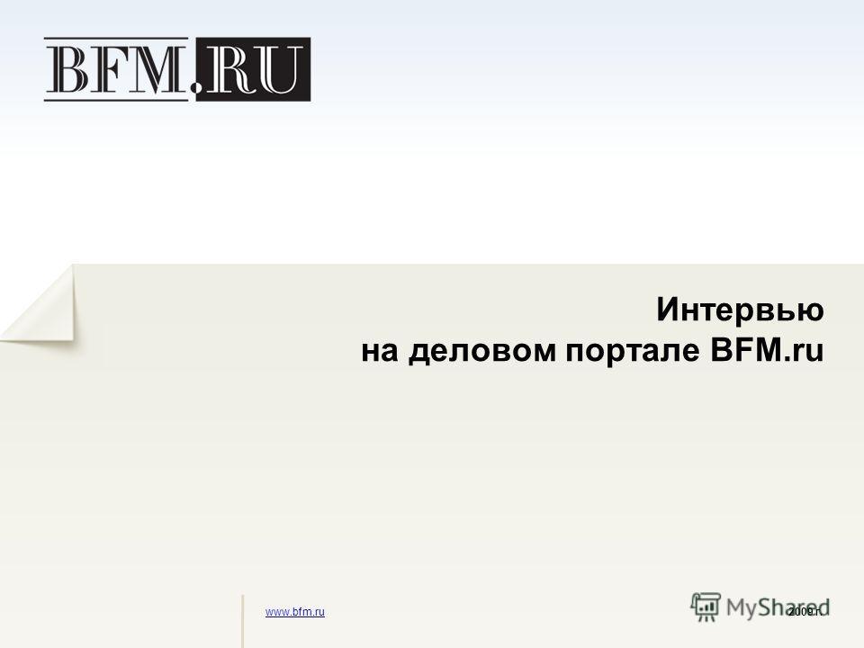 Интервью на деловом портале BFM.ru www.bfm.ruwww.bfm.ru 2009 г.