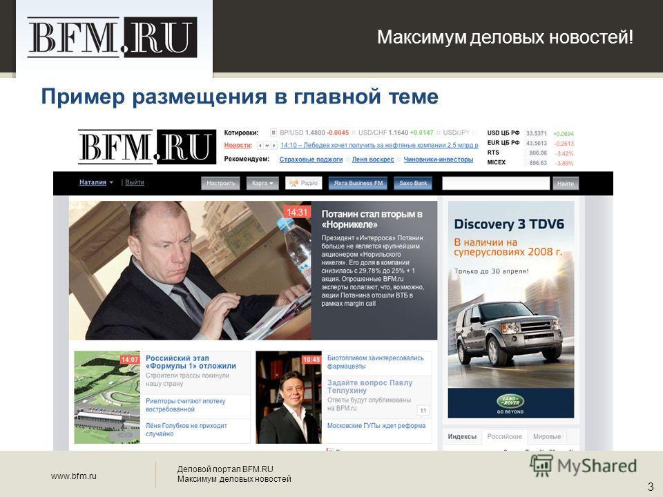 www.bfm.ru Деловой портал BFM.RU Максимум деловых новостей Пример размещения в главной теме Максимум деловых новостей! 3