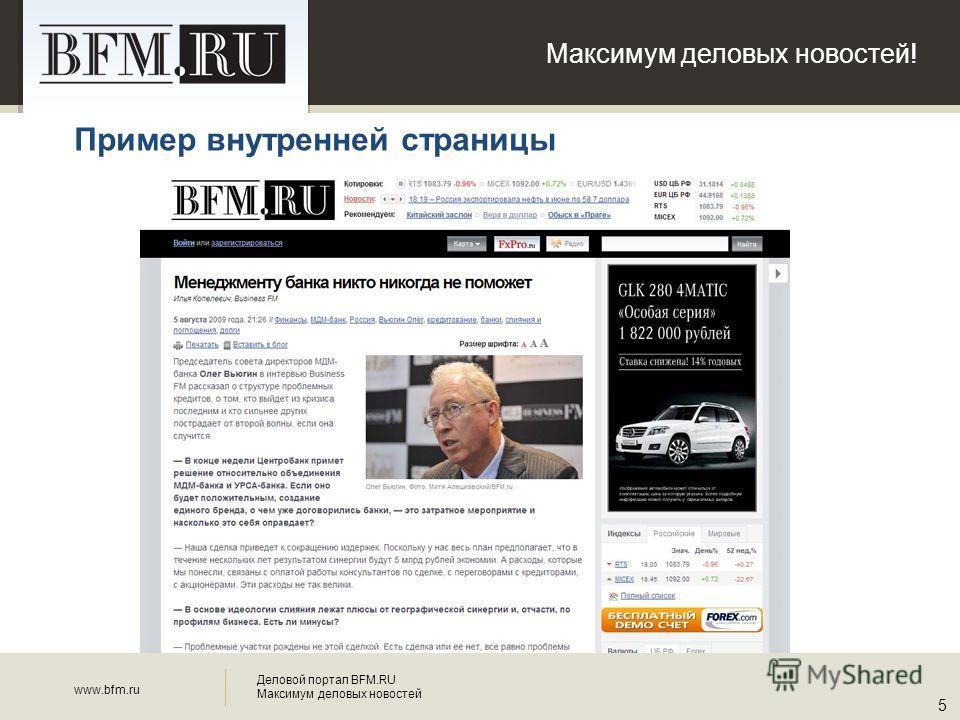 www.bfm.ru Деловой портал BFM.RU Максимум деловых новостей Пример внутренней страницы Максимум деловых новостей! 5