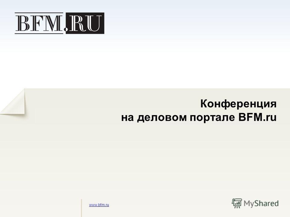 Конференция на деловом портале BFM.ru www.bfm.ru
