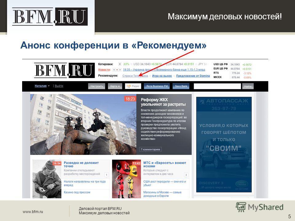 www.bfm.ru Деловой портал BFM.RU Максимум деловых новостей Максимум деловых новостей! Анонс конференции в «Рекомендуем» 5