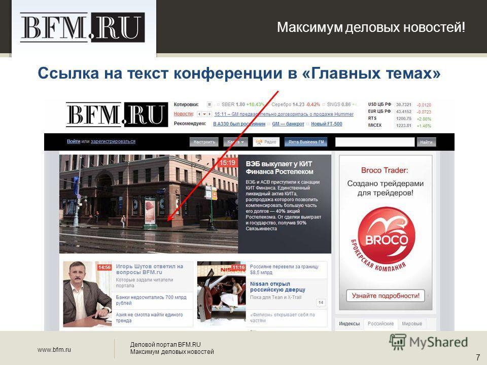 www.bfm.ru Деловой портал BFM.RU Максимум деловых новостей Максимум деловых новостей! Ссылка на текст конференции в «Главных темах» 7