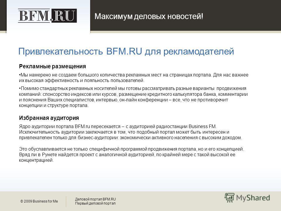 Максимум деловых новостей! © 2009 Business for Me Деловой портал BFM.RU Первый деловой портал Рекламные размещения Мы намерено не создаем большого количества рекламных мест на страницах портала. Для нас важнее их высокая эффективность и лояльность по