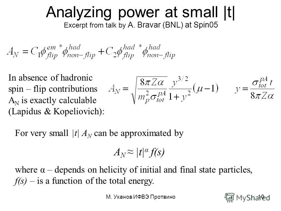 М. Уханов ИФВЭ Протвино10 Analyzing power at small |t| Excerpt from talk by A. Bravar (BNL) at Spin05 For very small |t| A N can be approximated by A N |t| α f(s) where α – depends on helicity of initial and final state particles, f(s) – is a functio