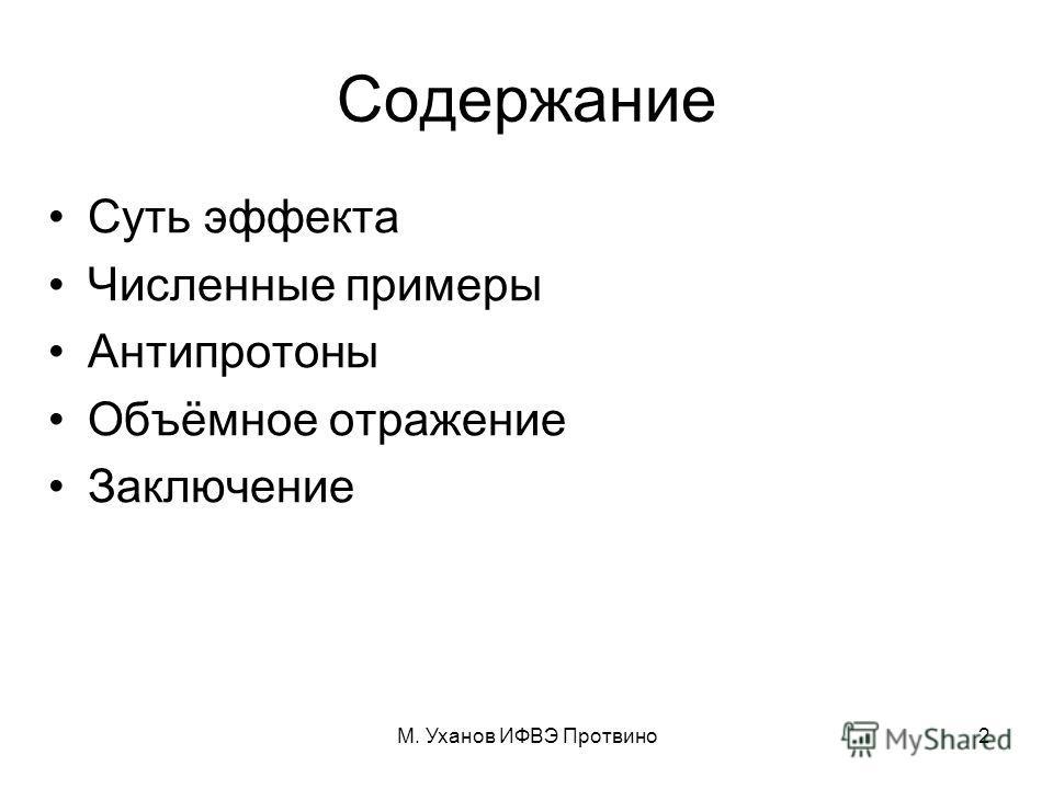 М. Уханов ИФВЭ Протвино2 Содержание Суть эффекта Численные примеры Антипротоны Объёмное отражение Заключение