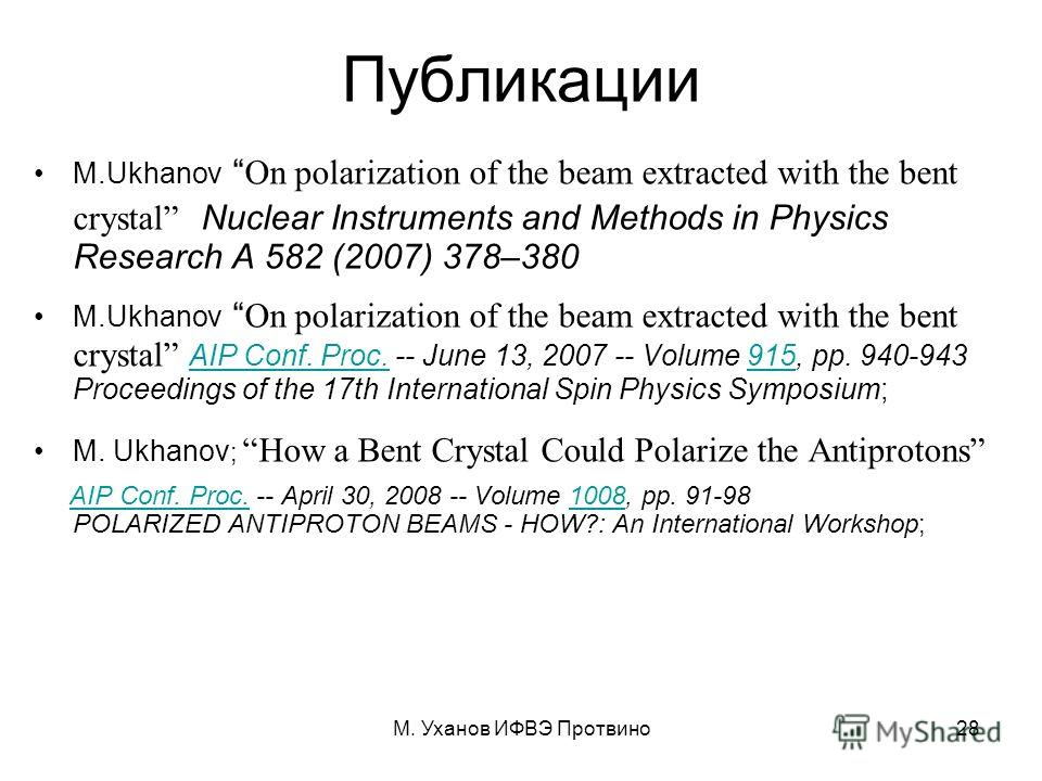 М. Уханов ИФВЭ Протвино28 Публикации M.Ukhanov On polarization of the beam extracted with the bent crystal Nuclear Instruments and Methods in Physics Research A 582 (2007) 378–380 M.Ukhanov On polarization of the beam extracted with the bent crystal