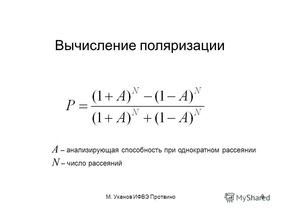 М. Уханов ИФВЭ Протвино8 Вычисление поляризации A – анализирующая способность при однократном рассеянии N – число рассеяний