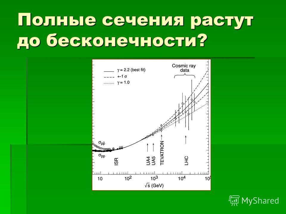 Полные сечения растут до бесконечности?