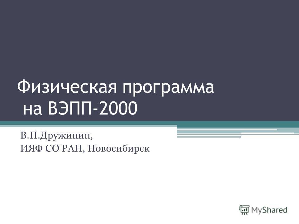Физическая программа на ВЭПП-2000 В.П.Дружинин, ИЯФ СО РАН, Новосибирск