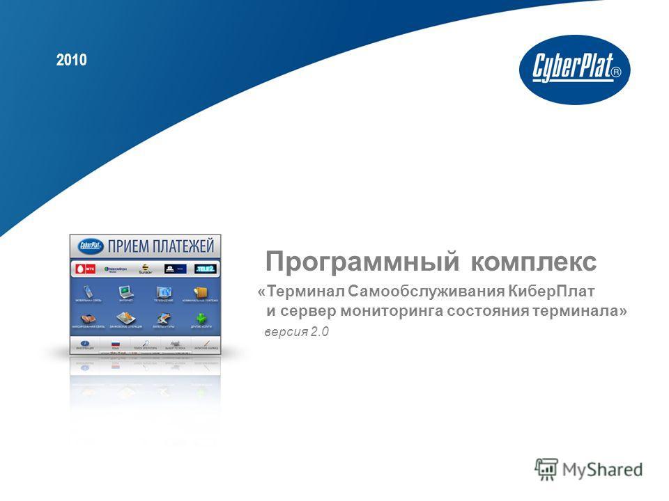 2010 Программный комплекс «Терминал Самообслуживания КиберПлат и сервер мониторинга состояния терминала» версия 2.0