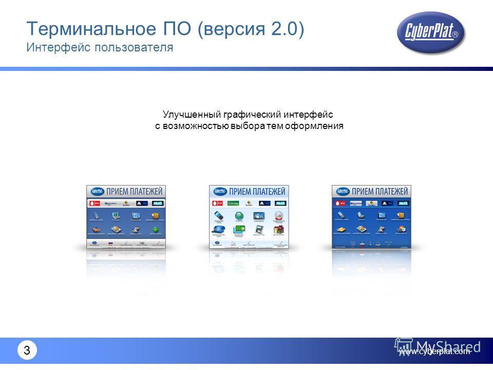 www.cyberplat.com 3 Терминальное ПО (версия 2.0) Интерфейс пользователя Улучшенный графический интерфейс с возможностью выбора тем оформления