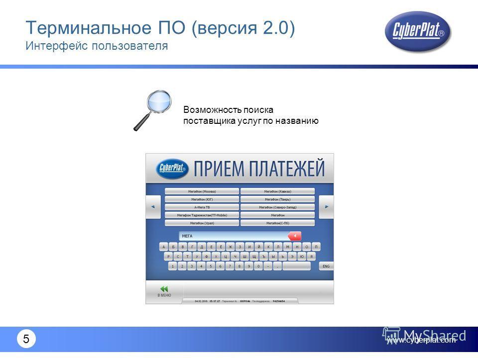 www.cyberplat.com 5 Терминальное ПО (версия 2.0) Интерфейс пользователя Возможность поиска поставщика услуг по названию
