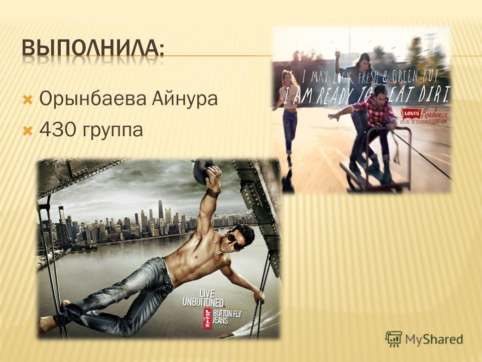 Орынбаева Айнура 430 группа