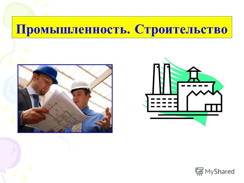 Промышленность. Строительство