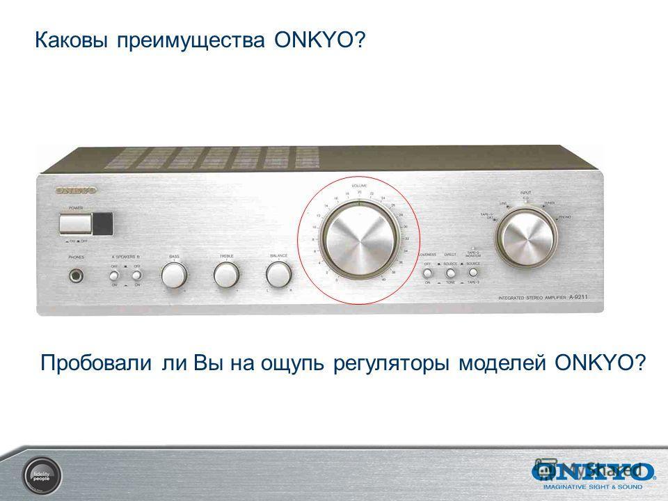 Короткий путь сигнала Схемы с прозрачным звучанием Минимальные потери сигнала Каковы преимущества ONKYO?