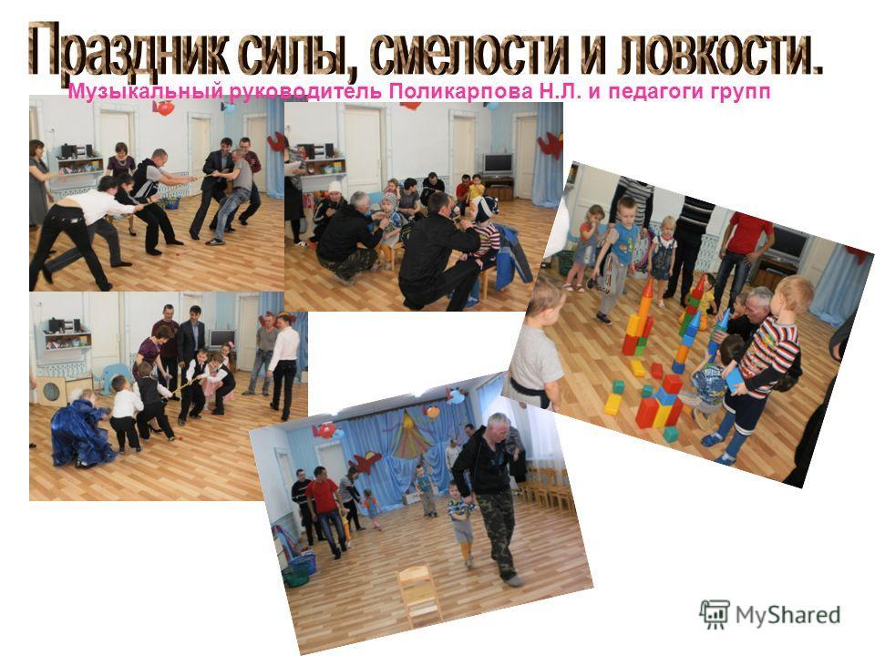 Музыкальный руководитель Поликарпова Н.Л. и педагоги групп