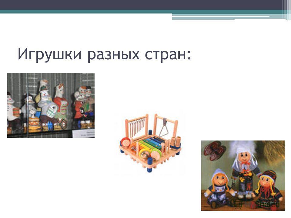 Игрушки разных стран: