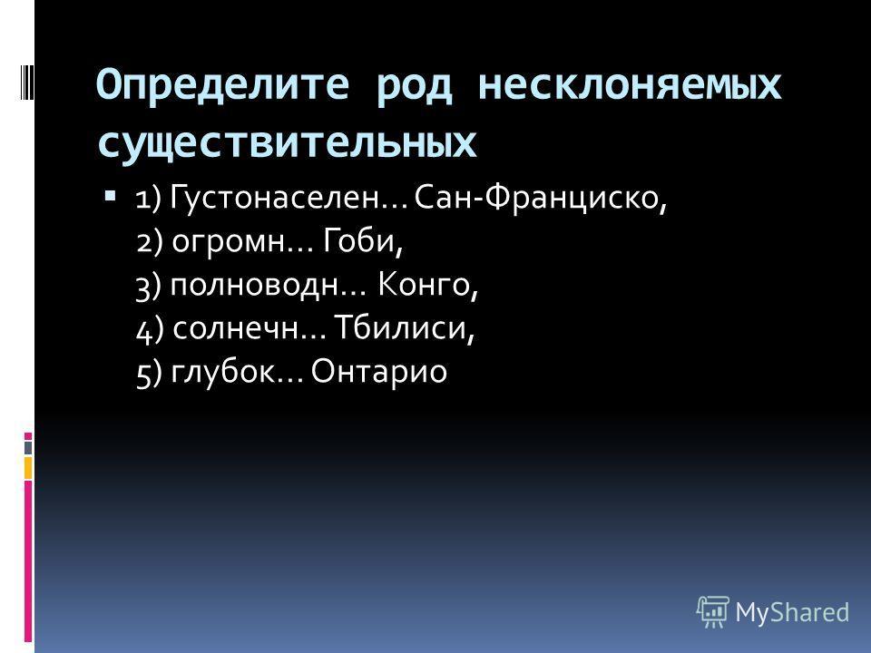 Орфоэпическая разминка – Какой раздел науки о русском языке называют орфоэпией? – Прочитайте. Поставьте правильно ударение в выделенных словах. 1. Ты мне завтра ПОЗВОНИШЬ? 2. ТОРТЫ были свежие. 3. Девочки связали красивые ШАРФЫ. 4. Задание нужно выпо