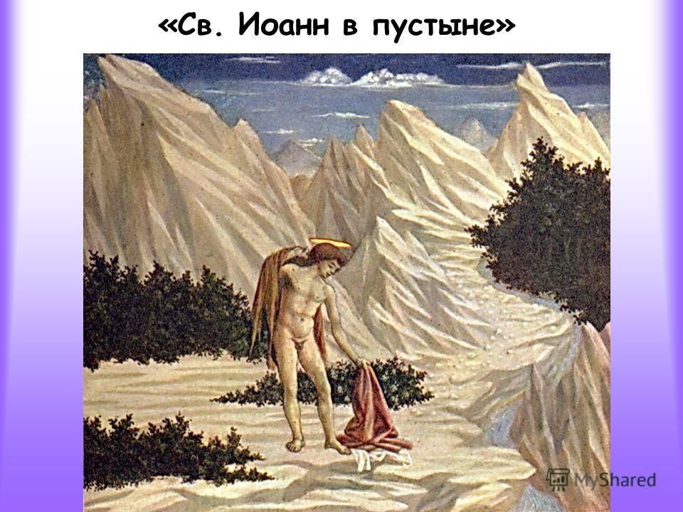 «Св. Иоанн в пустыне»