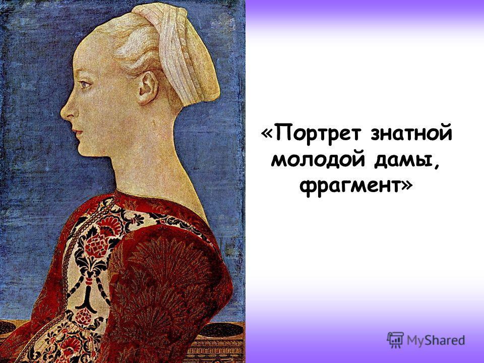 «Портрет знатной молодой дамы, фрагмент»
