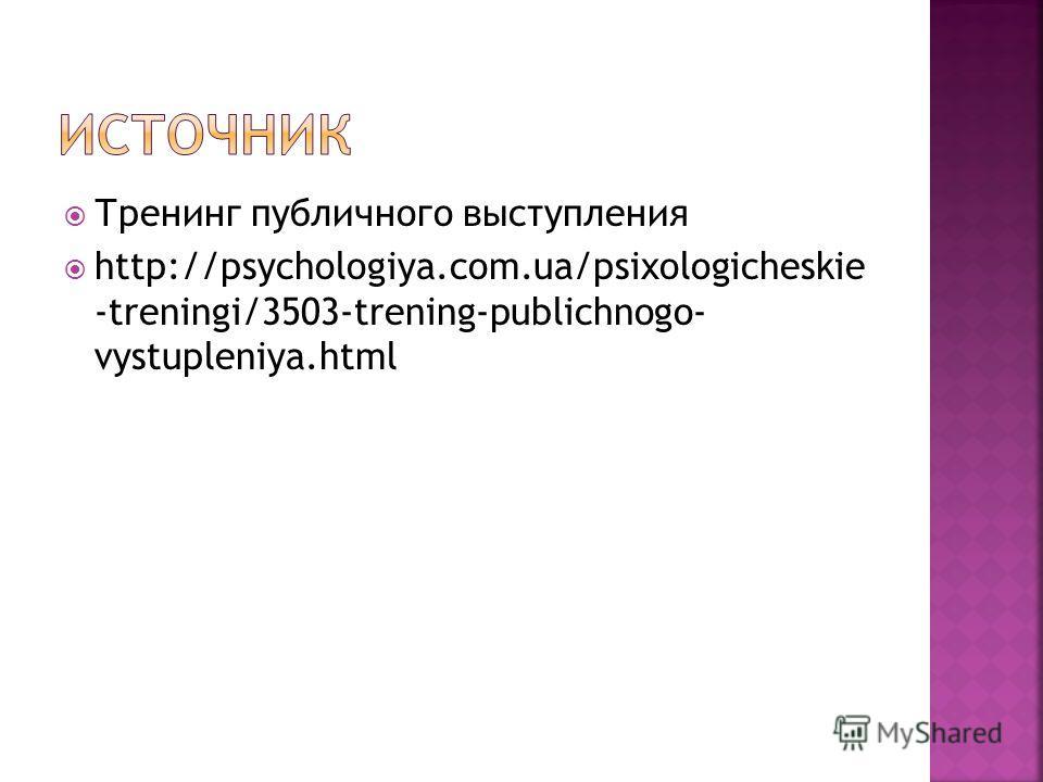 Тренинг публичного выступления http://psychologiya.com.ua/psixologicheskie -treningi/3503-trening-publichnogo- vystupleniya.html