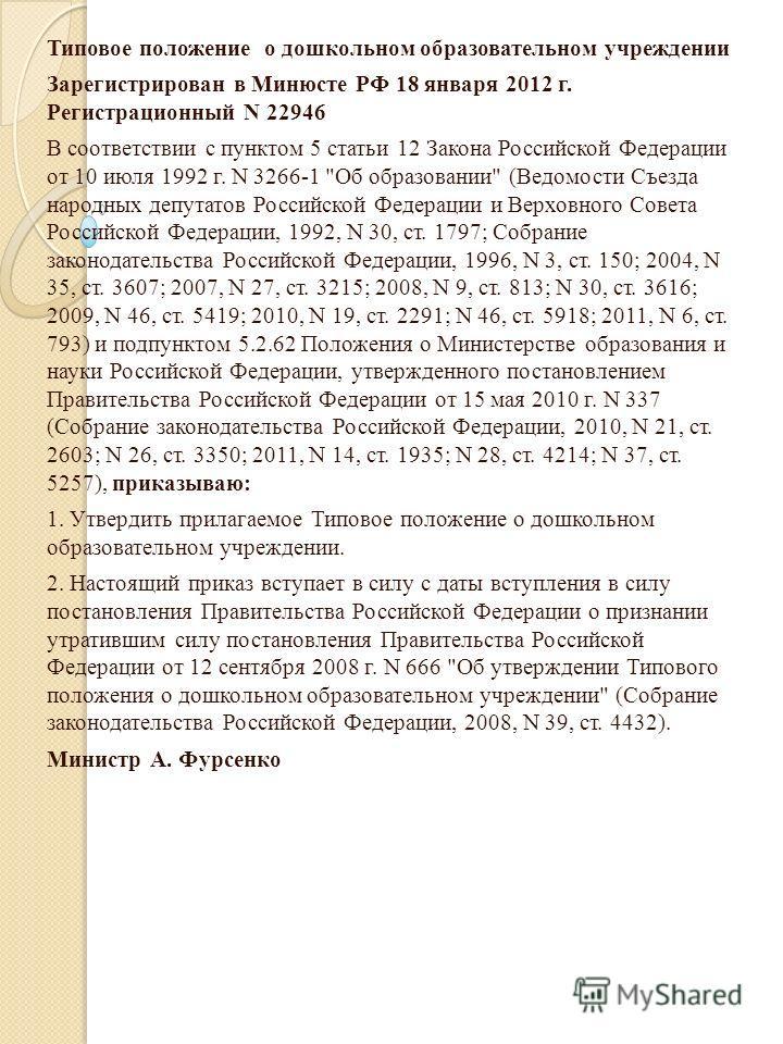 Типовое положение о дошкольном образовательном учреждении Зарегистрирован в Минюсте РФ 18 января 2012 г. Регистрационный N 22946 В соответствии с пунктом 5 статьи 12 Закона Российской Федерации от 10 июля 1992 г. N 3266-1