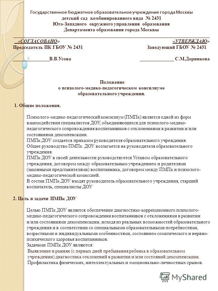 Государственное бюджетное образовательное учреждение города Москвы детский сад комбинированного вида 2431 Юго-Западного окружного управления образования Департамента образования города Москвы __________________________________________________________