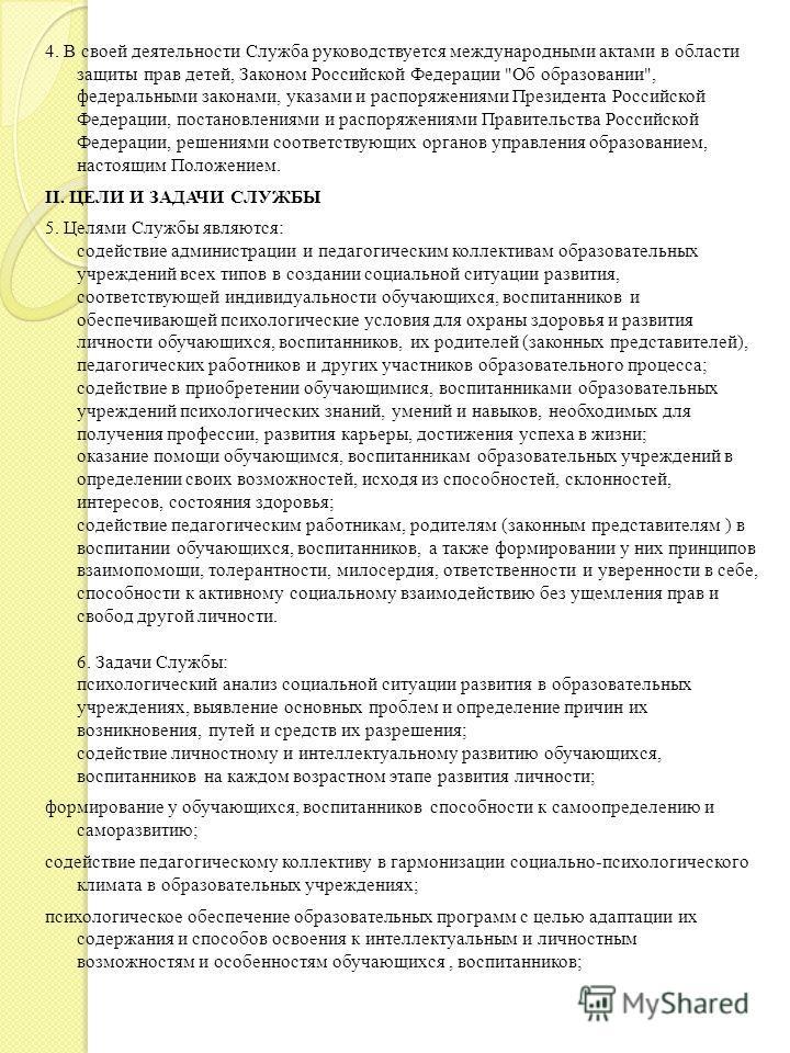 4. В своей деятельности Служба руководствуется международными актами в области защиты прав детей, Законом Российской Федерации