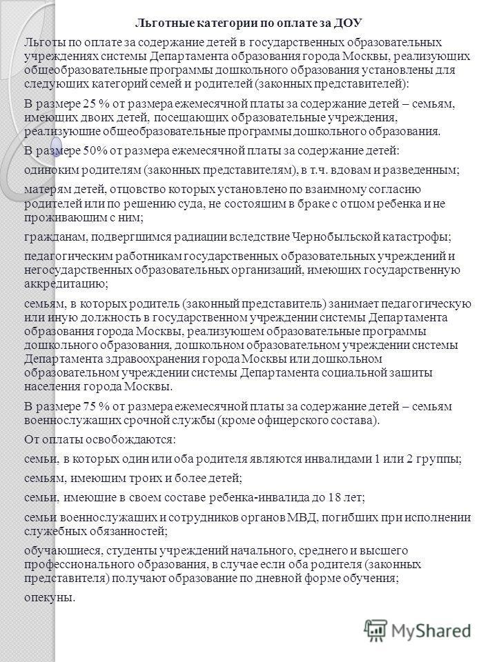Льготные категории по оплате за ДОУ Льготы по оплате за содержание детей в государственных образовательных учреждениях системы Департамента образования города Москвы, реализующих общеобразовательные программы дошкольного образования установлены для с