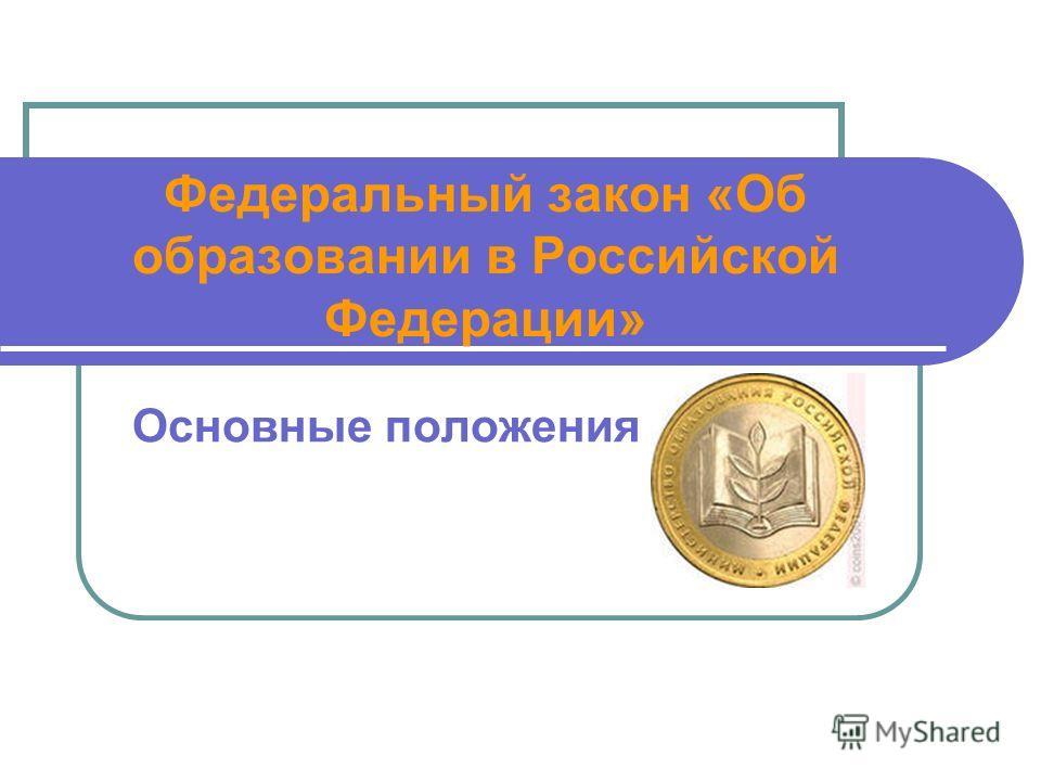 Федеральный закон «Об образовании в Российской Федерации» Основные положения