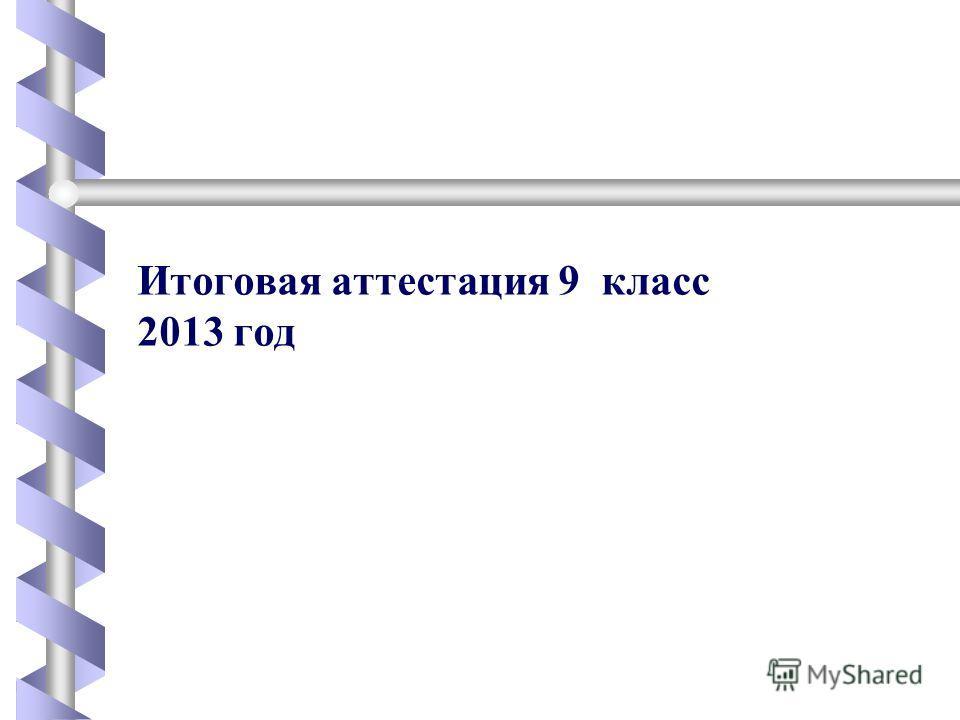 Итоговая аттестация 9 класс 2013 год