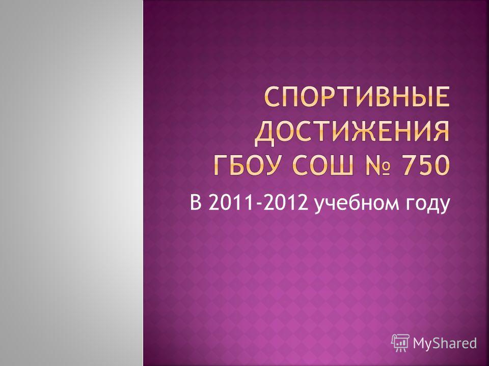 В 2011-2012 учебном году