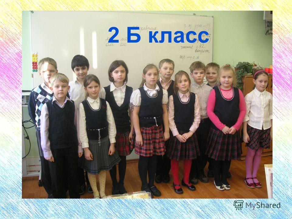 2 Б класс