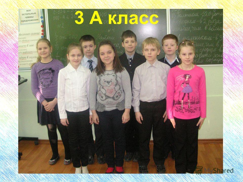 3 А класс