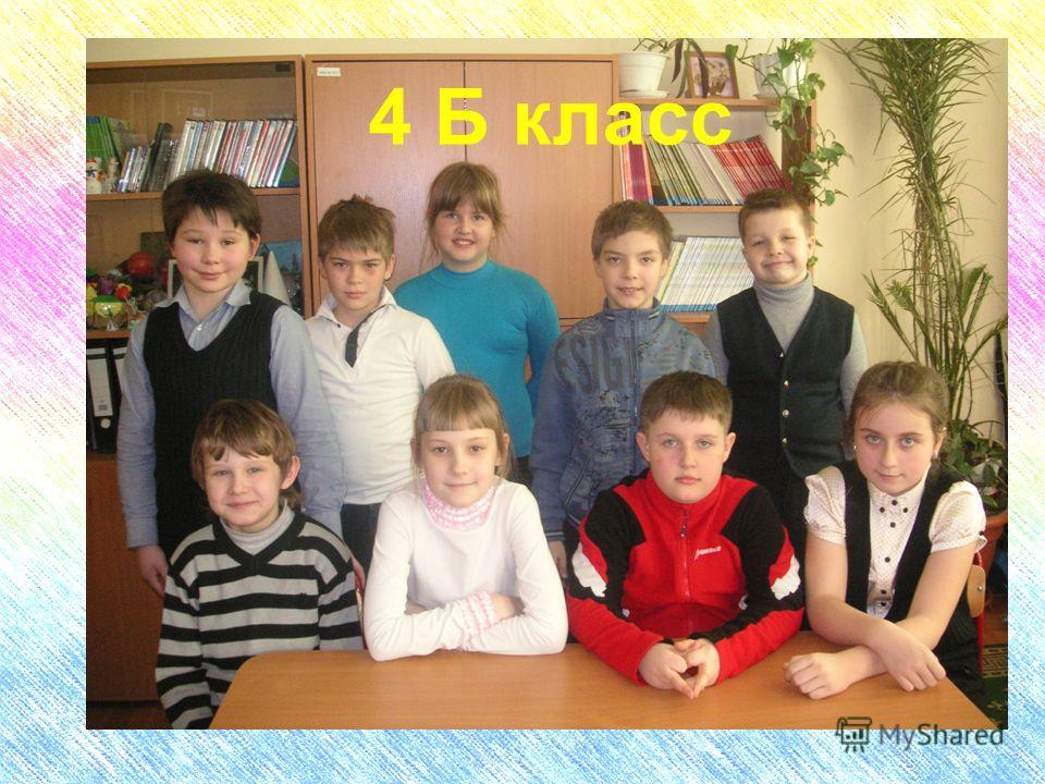 4 Б класс