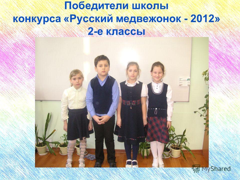 Победители школы конкурса «Русский медвежонок - 2012» 2-е классы