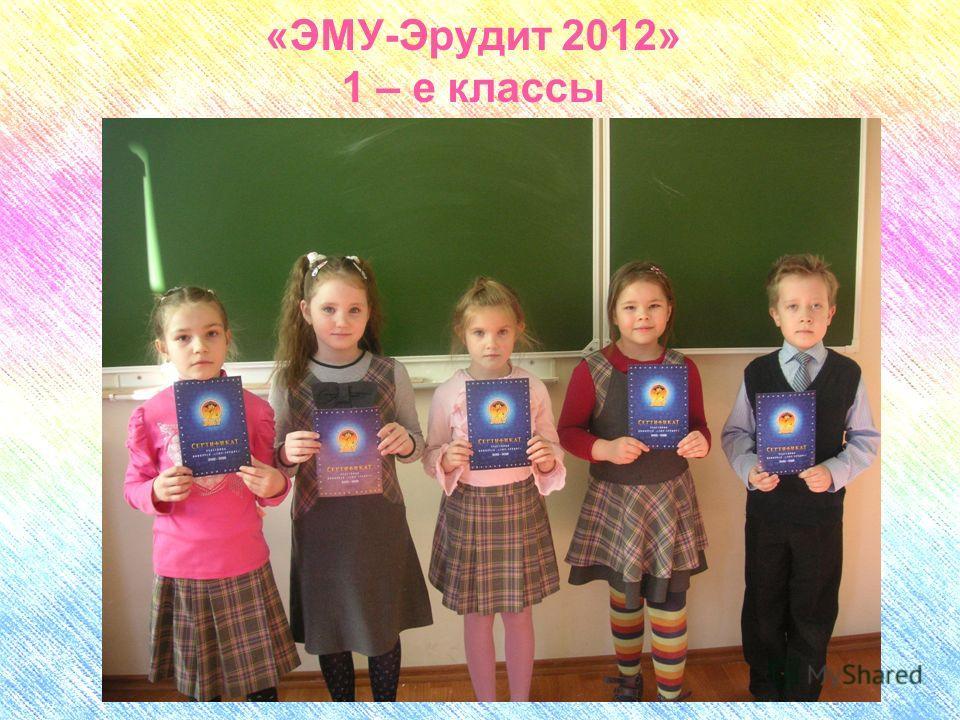 «ЭМУ-Эрудит 2012» 1 – е классы