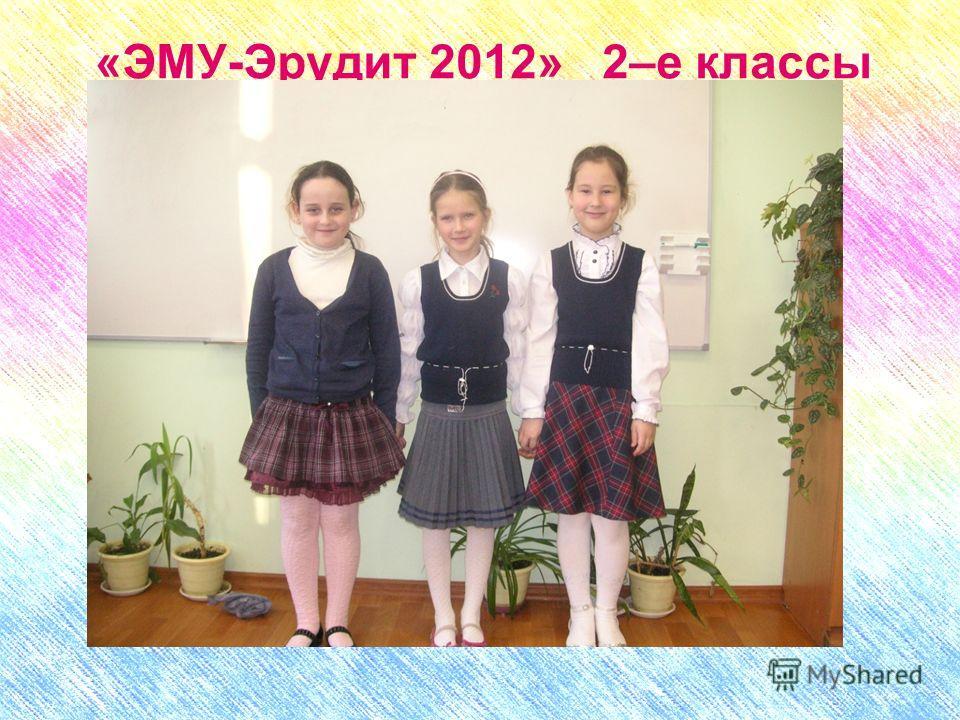 «ЭМУ-Эрудит 2012» 2–е классы