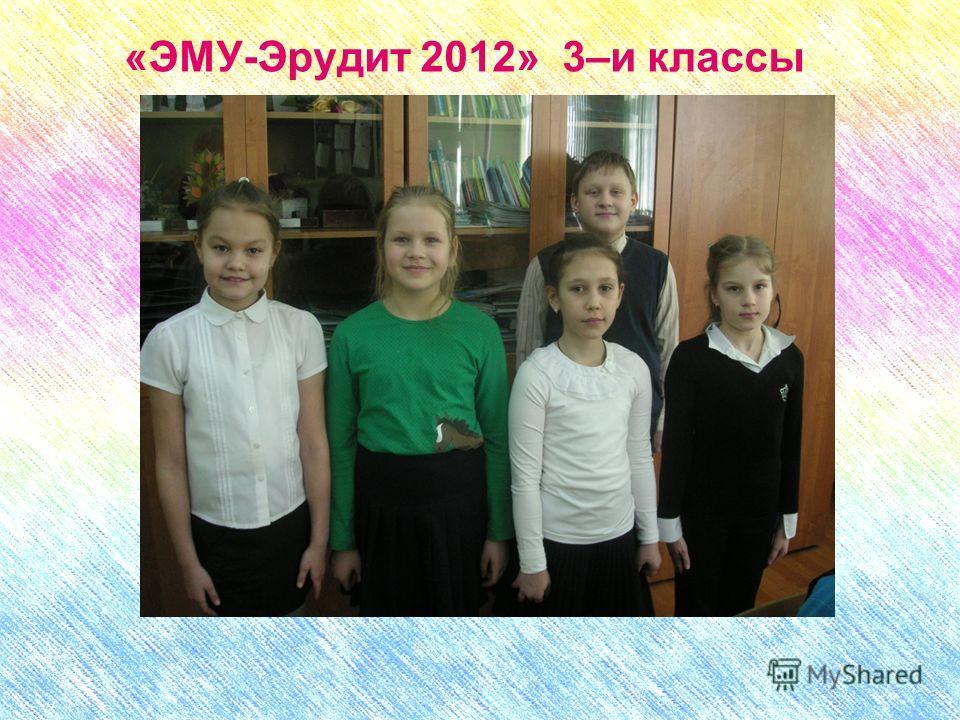 «ЭМУ-Эрудит 2012» 3–и классы