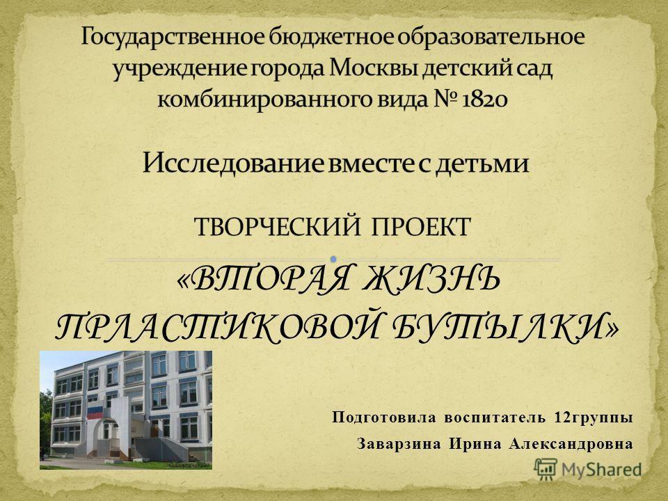 «ВТОРАЯ ЖИЗНЬ ПРЛАСТИКОВОЙ БУТЫЛКИ» Подготовила воспитатель 12группы Заварзина Ирина Александровна