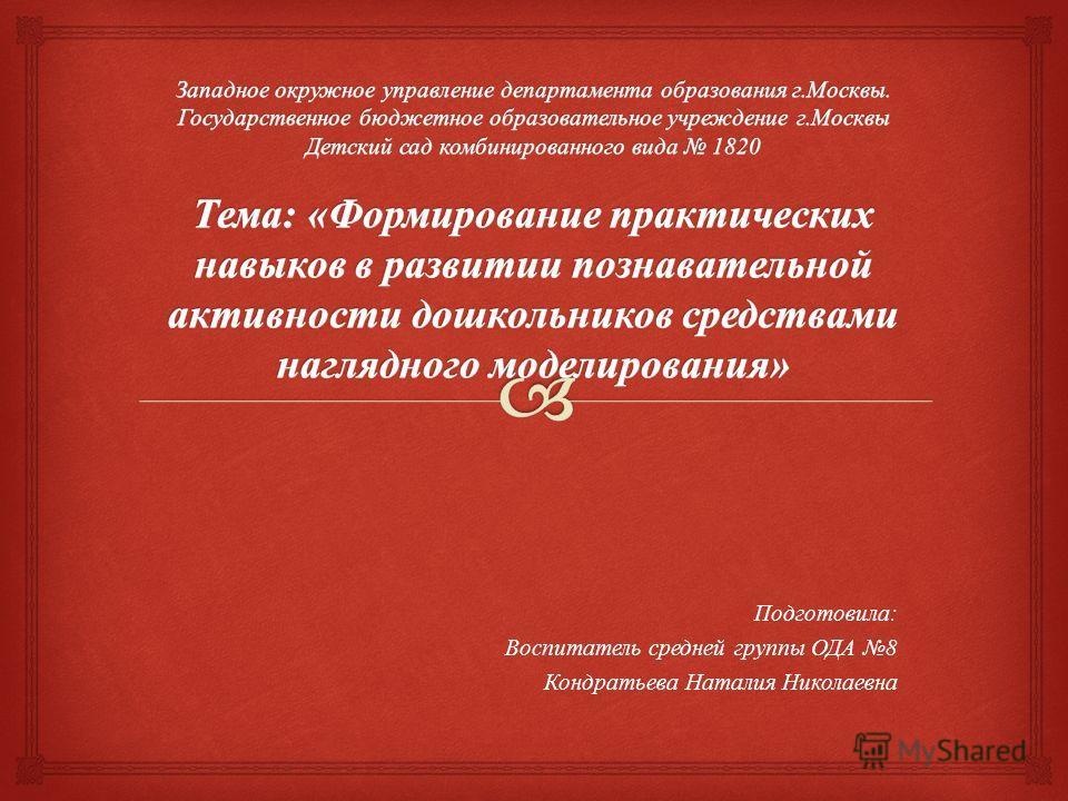 Подготовила : Воспитатель средней группы ОДА 8 Кондратьева Наталия Николаевна